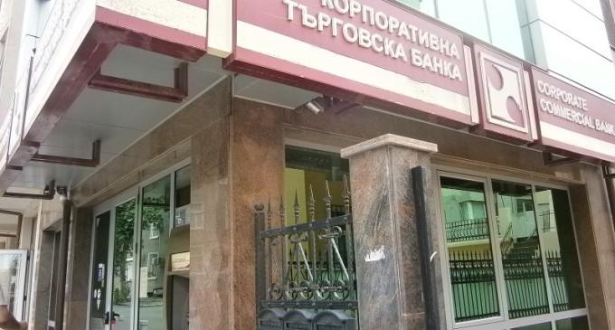 Отнемат лиценза на КТБ, прехвърлят сметките в Креди Агрикол