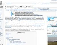 Война в Wikipedia по повод инцидента със сваления самолет