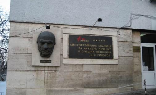 """Директорът на """"Пирогов"""" : Актът на д-р Таня Андреева е отмъщение към мен и болницата"""
