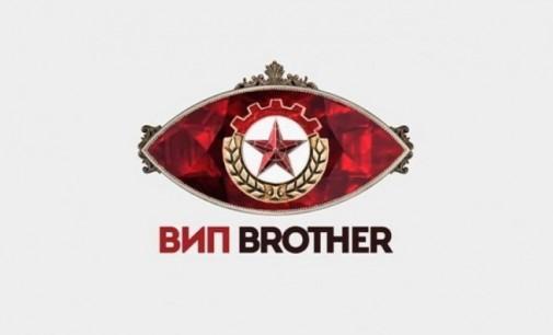 """VIP Brother """"Образцов дом"""" стартира през септември"""