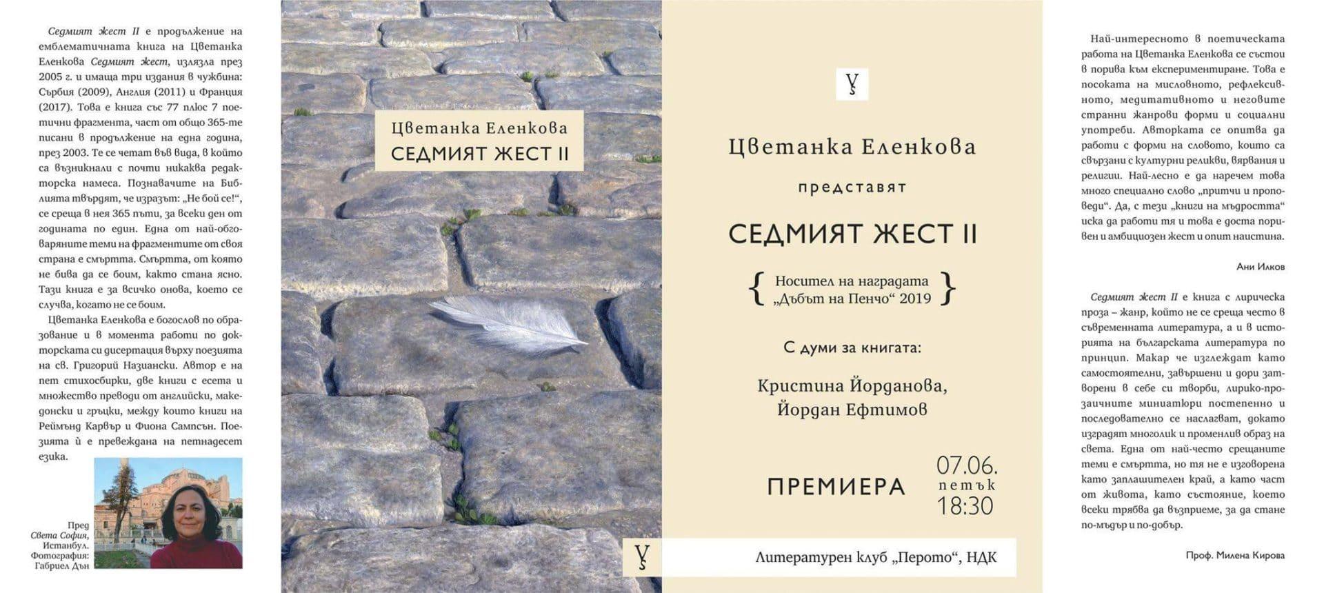 Цветанка Еленкова