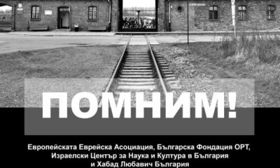 Холокоста