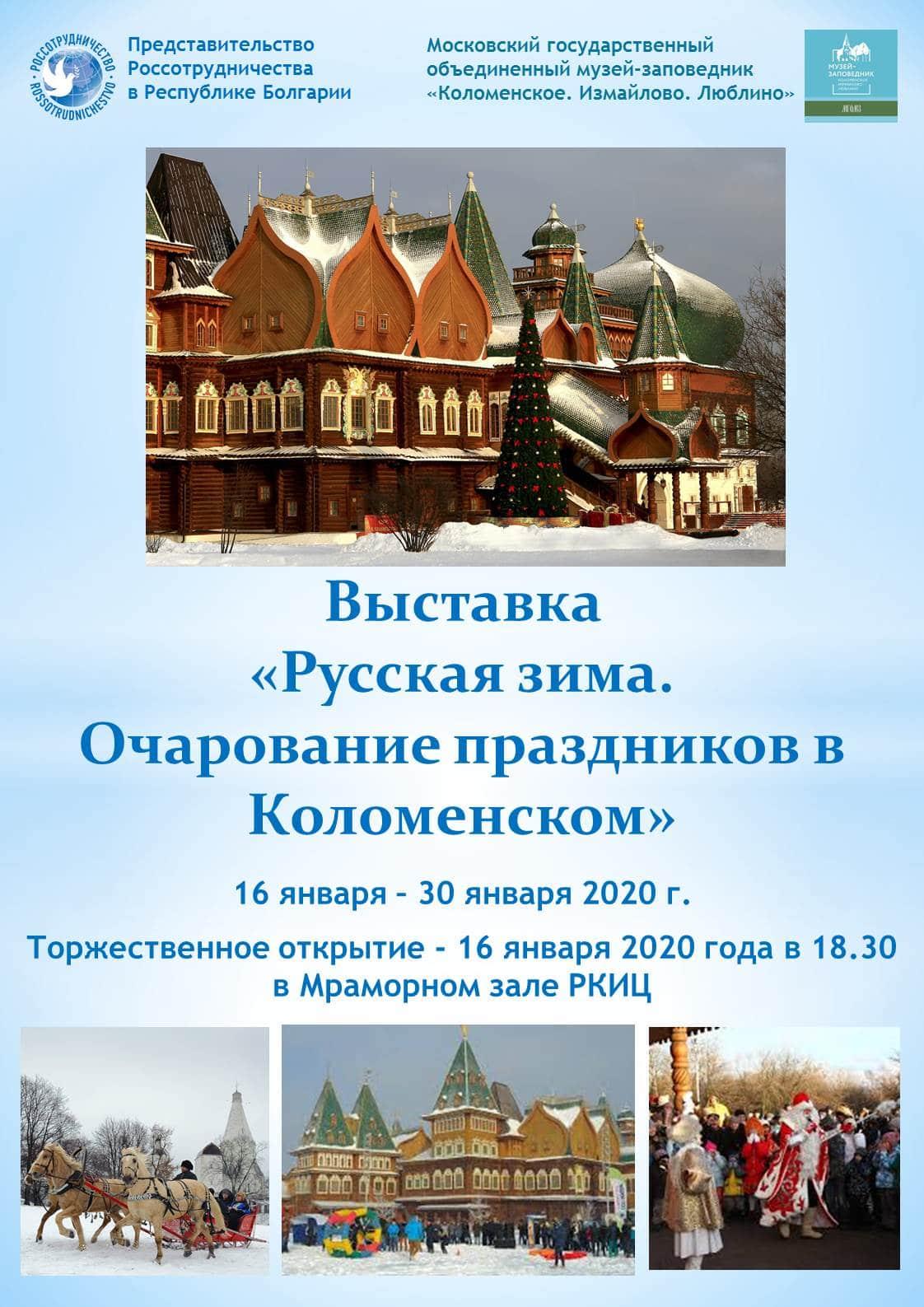 Руска зима - изложба
